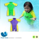 【浮兒樂獨家】8-13kg 兒童浮力衣(綠色) 幼兒浮板衣 游泳 泡湯 浮潛 泳衣 比泳圈更安全 小蜻蜓泳衣