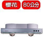 (全省安裝)櫻花【R-3501GL】80公分隱藏式玻璃排油煙機
