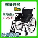 輪椅 鋁製 高度可調 台灣製造 光星NO...