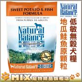 ◆MIX米克斯◆美國NB.Natural Balance地瓜鮭魚全犬低敏配方【4.5磅】