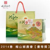 2014春 梅山鄉農會 烏龍組優等獎 峨眉茶行
