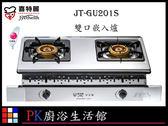 ❤PK廚浴生活館 ❤高雄喜特麗瓦斯爐 JT-GU201S 雙口嵌入爐 不鏽鋼 銅合金大爐頭 日本熱電偶