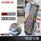 AOKA 原廠 加強加厚型 迷彩腳架袋 適用3.4.5號腳架袋 飛羽 錄影 配件 德寶光學