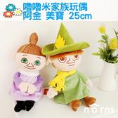 【嚕嚕米家族玩偶 阿金 美寶 25cm】Norns Moomin慕敏 Snufkin Mymble娃娃抱枕 公仔 禮物 聖誕節禮物