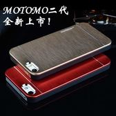 King*Shop~motomo新款商務 蘋果iphone5s金屬手機殼5代保護殼iphone4s外殼