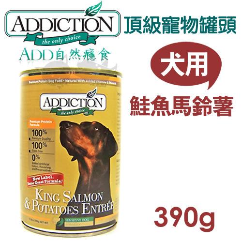 [寵樂子]《紐西蘭Addiction》健康狗罐頭 - 鮭魚洋芋390g / 單罐 / 狗罐頭