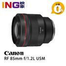【24期0利率】6/30前申請送3千禮券 Canon RF 85mm f/1.2L USM 佳能公司貨 無反全幅 EOS R/RP