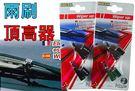 台灣製 NIKEN 純白鐵 雨刷頂高器具 頂高器 架高器 隱藏式固定 不銹鋼機件 延長雨刷壽命 抵抗高溫