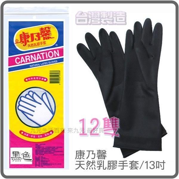 【九元生活百貨】康乃馨 12雙天然乳膠手套/13吋黑色 特殊處理手套