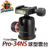 Photo clam Pro-34NS 球型雲台 黑色 含通用快拆板 雙水平儀+阻尼 捷新公司貨 雲臺