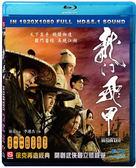 龍門飛甲 BD FLYING SWORDS OF DRAGON GATE 免運 (購潮8)