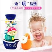 寶寶洗澡玩具嬰兒噴水浴室灑水海盜船男孩小女孩兒童戲水玩具套裝『快速出貨』