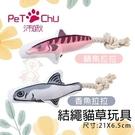 *WANG*Pet Chu沛啾 結繩貓草玩具.內含貓草 與愛寵進行互動遊戲.貓玩具