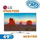 《麥士音響》 LG樂金 49吋 量子點電視 49UK7500