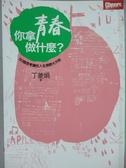 【書寶二手書T6/心靈成長_LNQ】你拿青春做什麼?_丁菱娟
