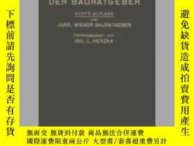 二手書博民逛書店Der罕見BauratgeberY405706 David Valentin Junk ISBN:97836