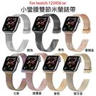 apple watch 1-6 不銹鋼金屬錶帶 適用蘋果apple watch4/5/6代 小蠻腰雙節米蘭錶帶