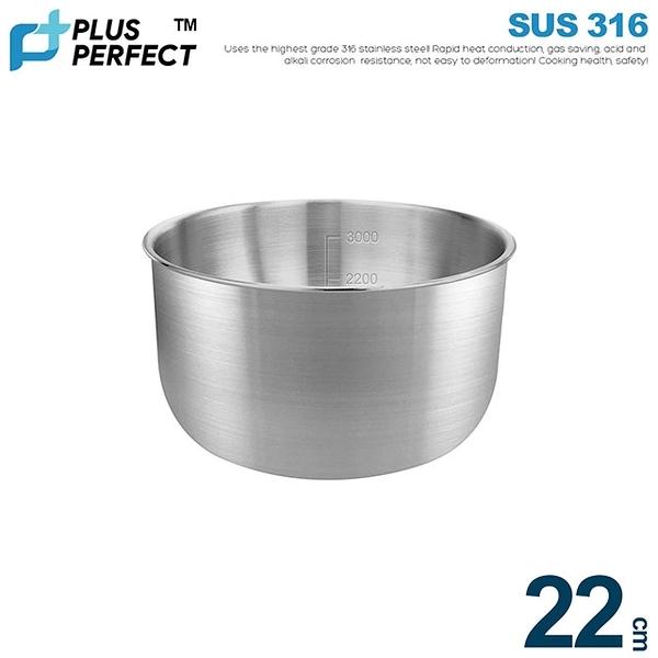 極緻316調理碗22cm(無蓋)【PERFECT 理想】