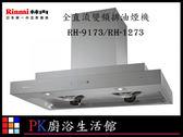 【PK廚浴生活館】 高雄林內牌 RH-9173 排油煙機 ☆DC變頻雙渦輪增壓 實體店面 可刷卡 90CM 另有 RH1273