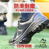 戶外登山跑鞋新式網眼黑膠鞋 作訓鞋 爬山鞋【步行者戶外生活館】