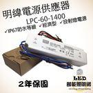 明緯電源供應器 LED  LPC-60-1400 戶外防水電源 探照燈電源  驅動50瓦投射燈電源 JCD007