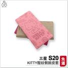 三星 S20 Kitty 經典壓紋 手機皮套 手機殼 三麗鷗 凱蒂貓 皮套 保護殼 手機套 掀蓋 保護套