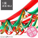 聖誕波浪旗彩帶三層布鈴鐺佈置裝飾 1米...