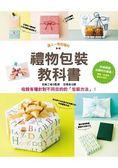 禮物包裝教科書