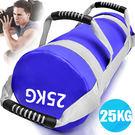 終極25公斤負重沙包袋25KG重訓沙袋Power Bag舉重量訓練包.重力量啞鈴健身體能量包.深蹲爆發力