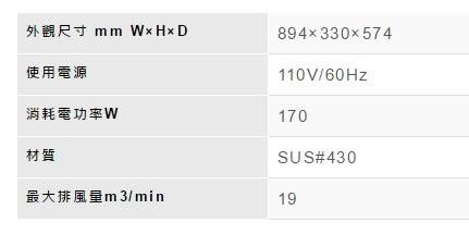 【歐雅系統家具】林內 Rinnai 水洗+電熱除油排油煙機 RH-9033S(90CM)