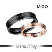 【米格MiGO‧一生一世白鋼戒指-黑.玫瑰金】【單個】情人/情侶對戒