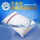 Artis - 可水洗 純棉羽絲絨枕 * 1入 立體滾邊 蓬鬆透氣 中空壓縮包裝