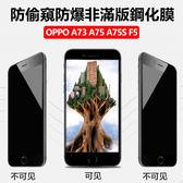 防偷窺 非滿版 玻璃貼 OPPO A73 A75 A75S F5 鋼化膜 高清 防爆 保護膜 9H超薄 螢幕貼