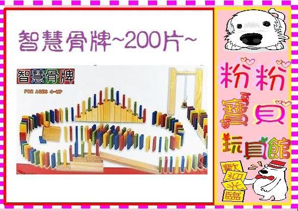 *粉粉寶貝玩具*優質益智教具~好童年智慧骨牌積木(200片)~台灣製