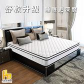 ASSARI-立體加厚緹花正硬式三線獨立筒床墊(單大3.5尺)