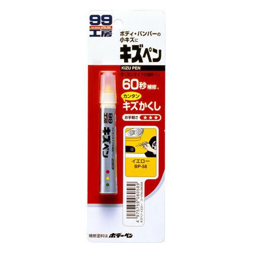 SOFT99 蠟筆補漆筆(藍色)(墨綠色)(灰色)(黃色)