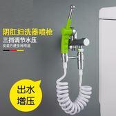 冷熱婦洗器噴頭洗腚潔身沖洗器私處陰道肛門清洗屁股神器馬桶噴槍-交換禮物