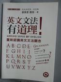 【書寶二手書T4/語言學習_ZGG】英文文法有道理!重新認識英文文法觀念_劉美君