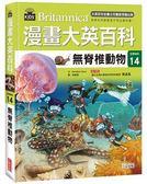 漫畫大英百科【生物地科14】:無脊椎動物