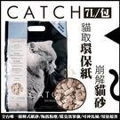 *WANG*【單包】台灣製造 Catch...