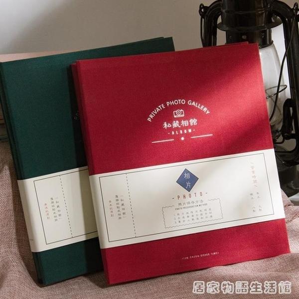 青禾紀私藏相館黏貼復古覆膜相冊diy手工紀念冊家庭照片本大容量 居家物語