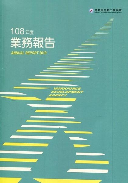勞動部勞動力發展署108年度業務報告