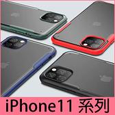 【萌萌噠】iPhone 11 Pro Max 明盾系列 時尚情侶款 全包純色邊框+磨砂透明背板 iPhone11 手機殼