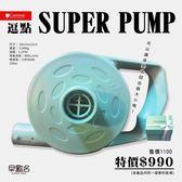 【早點名露營生活館】逗點COMMA SUPER PUMP強力打氣機