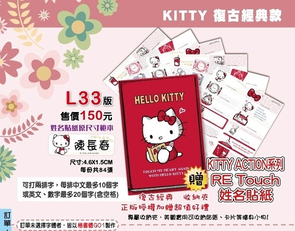 《客製化》 Kitty KT復古經典款 L33 姓名貼 彩色姓名貼紙 【金玉堂文具】
