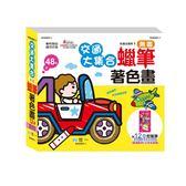 交通大集合著色畫 (附12色粉蠟筆) B385807-1 世一 (購潮8)