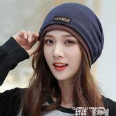 月子帽 帽子女秋冬季包頭帽韓版潮時尚堆堆帽坐月子帽保暖護耳針織套頭帽 童趣屋