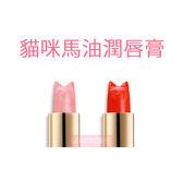 韓國 OURA 歐米拉 貓咪潤色護唇膏 3.1g 經典粉/氣質橘(代購 唇彩 唇膏 美妝 makeup) loveme 樂米