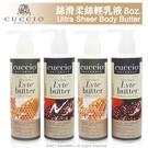 CUCCIO保濕乳液8oz (四種味道...
