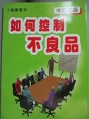 【書寶二手書T3/科學_KMW】如何控制不良品(增訂二版)_蔡家勇